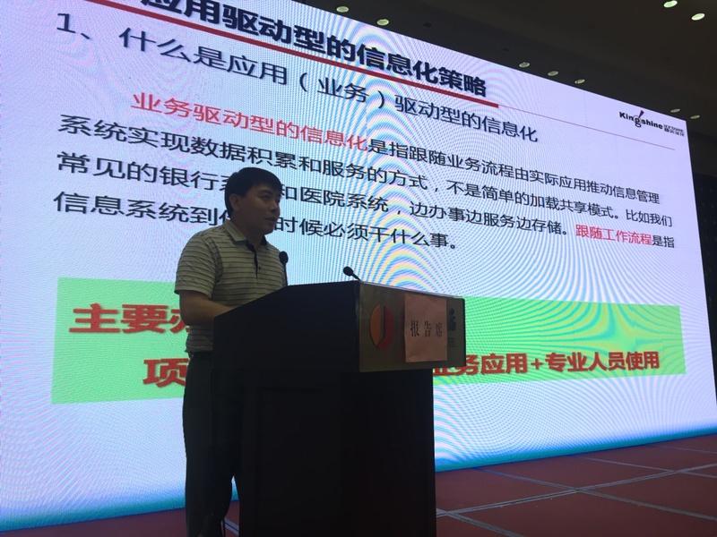 徐国栋总经理发表报告