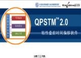 粘性叠前时间偏移软件系统(QPSTM) V2.0